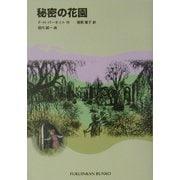秘密の花園(福音館文庫) [新書]