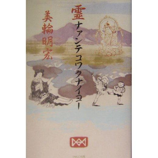 霊ナァンテコワクナイヨー [単行本]