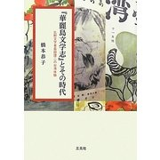 『華麗島文学志』とその時代―比較文学者島田謹二の台湾体験 [単行本]