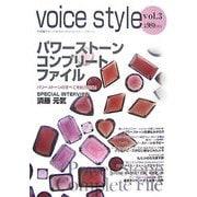 voice style〈vol.3〉パワーストーン・コンプリートファイル [単行本]