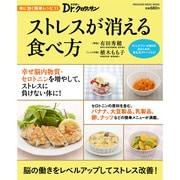 体に効く簡単レシピ 11(マガジンハウスムック Dr.クロワッサン) [ムックその他]