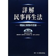 詳解 民事再生法―理論と実務の交錯 第2版 [単行本]