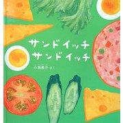 サンドイッチ サンドイッチ(幼児絵本シリーズ) [絵本]