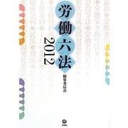 労働六法〈2012〉 [単行本]