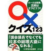 ○×クイズ123 [単行本]