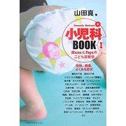 小児科BOOK〈1〉 [単行本]