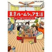 東京ルームシェア生活―女3人、一緒ぐらしコミックエッセイ [単行本]