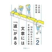 文章には「道」がある〈part2〉10代20代のための日本語で考える技術 [単行本]