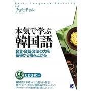 本気で学ぶ韓国語―発音・会話・文法の力を基礎から積み上げる [単行本]
