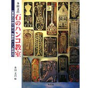 多田文昌 石のハンコ教室―豊富な作例で学ぶ、独創的ハンコ表現法 [単行本]