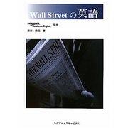 Wall Streetの英語 [単行本]