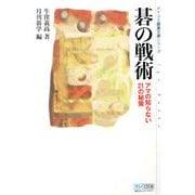 碁の戦術―アマの知らない21の秘策(マイコミ囲碁文庫シリーズ) [単行本]