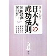 父から子に語る日本人の成功法則―人生と歴史のフレームワーク力 [単行本]