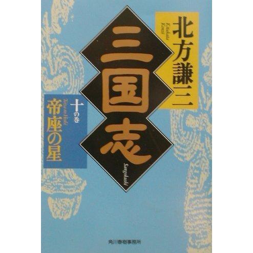 三国志〈10の巻〉帝座の星(時代小説文庫) [文庫]