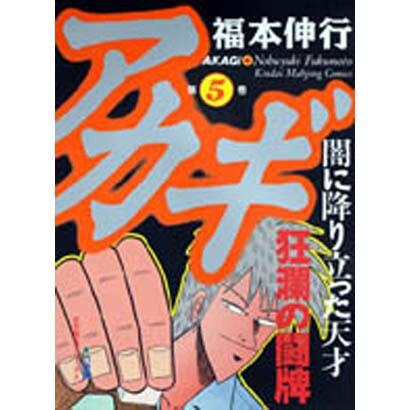 アカギ 5(近代麻雀コミックス) [コミック]