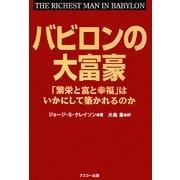 バビロンの大富豪―「繁栄と富と幸福」はいかにして築かれるのか [単行本]