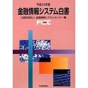 金融情報システム白書〈平成24年版〉 [単行本]