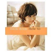 EMIRI BOOK HOW TO(美人開花シリーズ) [単行本]