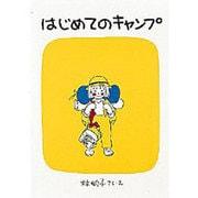 はじめてのキャンプ(福音館創作童話シリーズ) [単行本]