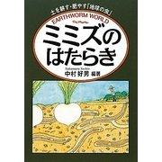 ミミズのはたらき―土を耕す・肥やす「地球の虫」 [単行本]