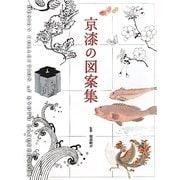 京漆の図案集 [単行本]