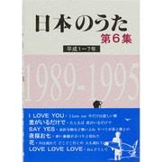 日本のうた〈第6集〉平成1-7年 [単行本]