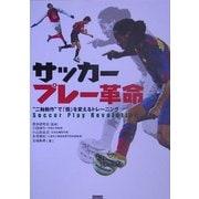 サッカープレー革命 [単行本]