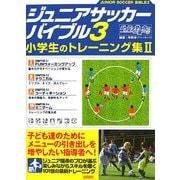 ジュニアサッカーバイブル〈3〉小学生のトレーニング集2 [単行本]