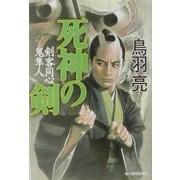 死神の剣―剣客同心鬼隼人(時代小説文庫) [文庫]