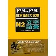 ドリル&ドリル日本語能力試験N2文字・語彙 [単行本]