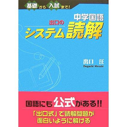 中学国語 出口のシステム読解―基礎から入試まで! [全集叢書]