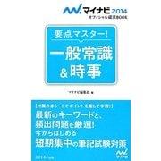 要点マスター!一般常識&時事(マイナビオフィシャル就活BOOK〈2014〉) [単行本]
