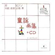 童謡画集〈1〉+CD [絵本]