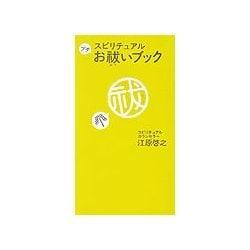 スピリチュアルプチお祓いブック [単行本]