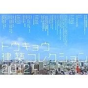トウキョウ建築コレクション〈2012〉―全国修士設計・論文・プロジェクト展 [単行本]
