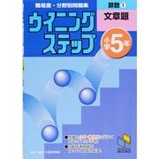 ウイニングステップ 小学5年 算数1 文章題(日能研ブックス-ウイニングステップシリーズ) [単行本]