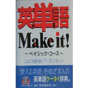 英単語Make it!―ベイシック・コース [事典辞典]