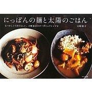 にっぽんの麺と太陽のごはん―なつかしくてあたらしい、白崎茶会のオーガニックレシピ〈2〉 [単行本]