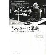ドラッカーの講義(1991-2003)―マネジメント・経済・未来について話そう [単行本]