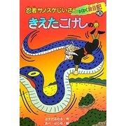 忍者サノスケじいさんわくわく旅日記〈36〉きえたこけしの巻 [単行本]