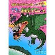忍者サノスケじいさんわくわく旅日記〈45〉でた!おばけワニの巻―茨城の旅 [単行本]