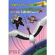 忍者サノスケじいさんわくわく旅日記〈46〉ツルよはばたけ!の巻―北海道の旅 [単行本]