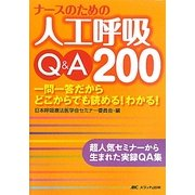 ナースのための人工呼吸Q&A200―一問一答だからどこからでも読める!わかる! [単行本]