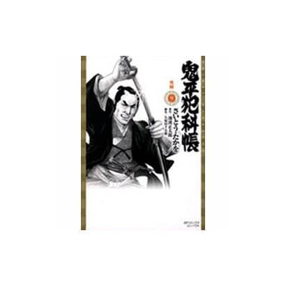 鬼平犯科帳 9(SPコミックス) [コミック]