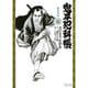 鬼平犯科帳 15(SPコミックス) [コミック]