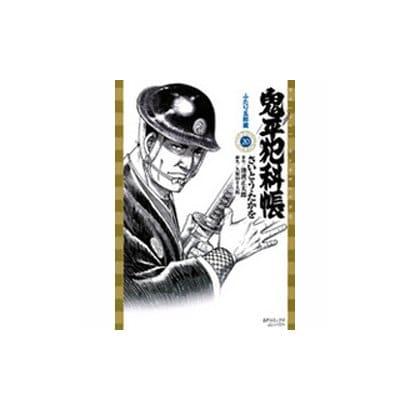 鬼平犯科帳 20(SPコミックス) [コミック]