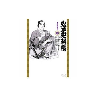 鬼平犯科帳 33(SPコミックス) [コミック]
