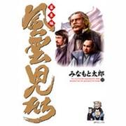 風雲児たち 幕末編 13(SPコミックス) [コミック]