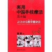 実用中国手技療法 基本編―よくわかる推拿健身法 [単行本]