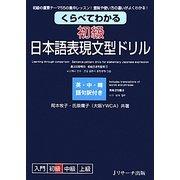 くらべてわかる 初級日本語表現文型ドリル [単行本]